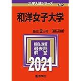 和洋女子大学 (2021年版大学入試シリーズ)