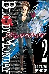 BLOODY MONDAY(2) (週刊少年マガジンコミックス) Kindle版