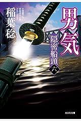 男気~隠密船頭(六)~ (光文社文庫) Kindle版