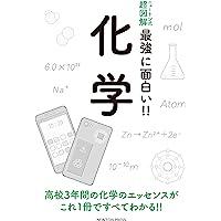ニュートン式 超図解 最強に面白い!! 化学