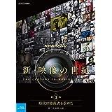 NHKスペシャル 新・映像の世紀 第3集 時代は独裁者を求めた 第二次世界大戦 [Blu-ray]