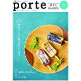 porte(ポルト)vol.15 (この夏注目のNEWShop)