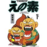 えの素(1) (モーニングコミックス)