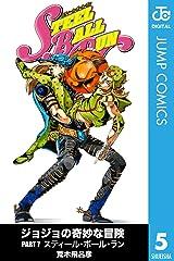 ジョジョの奇妙な冒険 第7部 モノクロ版 5 (ジャンプコミックスDIGITAL) Kindle版
