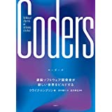 Coders(コーダーズ)凄腕ソフトウェア開発者が新しい世界をビルドする