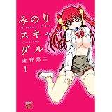 みのりスキャンダル 1 (チャンピオンREDコミックス)