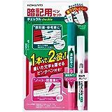 コクヨ 暗記用ペンセット チェックル PM-M120P-S