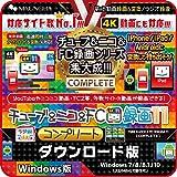チューブ&ニコ&FC録画11コンプリート Windows版|ダウンロード版