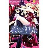 恋と弾丸(2) (フラワーコミックス)