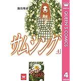 サムシング 4 (クイーンズコミックスDIGITAL)