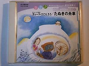 10分間ミュージカル集(2)ミュージカル カレーライスつくろう/たぬきの糸車