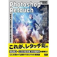 Photoshopレタッチ[伝わる]写真補正&加工を学ぶ現場の教本