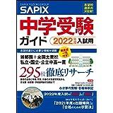 2022年度入試用 SAPIX中学受験ガイド