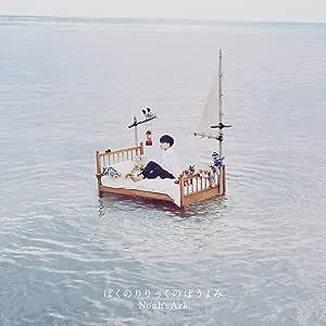 Noah's Ark (完全生産限定盤)