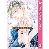 センチメンタル キス 3 (マーガレットコミックスDIGITAL)
