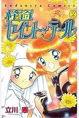 怪盗セイント・テール(2) (なかよしコミックス) Kindle版