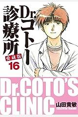 Dr.コトー診療所 愛蔵版 16 Kindle版