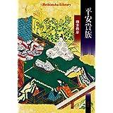 平安貴族 (901) (平凡社ライブラリー)