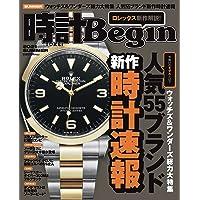 時計 Begin (ビギン) 2021夏号 vol.104