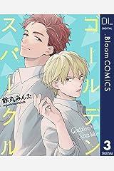【単話売】ゴールデンスパークル 3 (ドットブルームコミックスDIGITAL) Kindle版