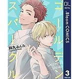 【単話売】ゴールデンスパークル 3 (ドットブルームコミックスDIGITAL)