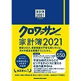 クロワッサン特別編集 家計簿2021 (マガジンハウスムック)