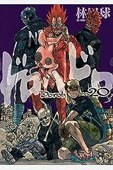 ドロヘドロ(20) (IKKI COMIX) Kindle版