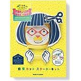 パパママカット応援団2周年記念アニバーサリーボックス 前髪カットスターターキット(変身カットマスク)+はさみセット