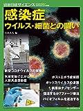 感染症 ウイルス・細菌との闘い (別冊日経サイエンス238)