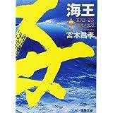 海王 中 潮流ノ太刀 (徳間文庫)
