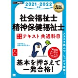福祉教科書 社会福祉士・精神保健福祉士 完全合格テキスト 共通科目 2021-2022年版