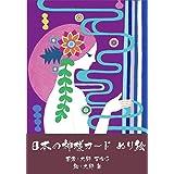 日本の神様カード ぬり絵