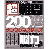 超難問200選 ナンプレマスターズ (タツミムック)
