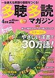 多聴多読マガジン2014年4月号[CD付]
