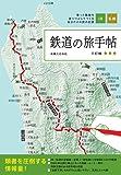鉄道の旅手帖 三訂版