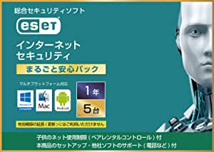 ESETインターネット セキュリティ(最新)【子供ネット使用管理付】【本商品のセットアップ・他社ソフト含むPC関係のサポート(電話など)付】|まるごと安心パック|5台1年版|カード版|Win/Mac/Android対応