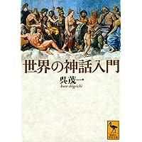 世界の神話入門 (講談社学術文庫)