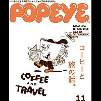 POPEYE(ポパイ) 2021年 11月号 [コーヒーと旅の話] [雑誌]