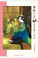 舞妓さんちのまかないさん(13) (少年サンデーコミックス) Kindle版