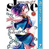 魔都精兵のスレイブ 7 (ジャンプコミックスDIGITAL)
