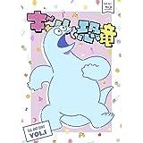 ギャルと恐竜 Blu-ray Vol.1