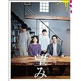 望み Blu-ray豪華版(特典DVD付)