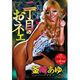 二丁目のおネェ ニューハーフママ 釜崎あゆ(GUN-479) [DVD]