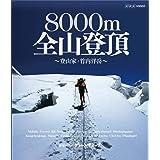 グレートサミッツ 8000m 全山登頂 ~登山家 竹内洋岳~