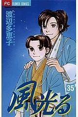 風光る(35) (フラワーコミックス) Kindle版