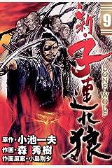 新・子連れ狼-LONE WOLF- (9) Kindle版