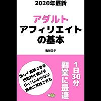 2020年最新 アダルトアフィリエイトの基本: 1日30分でできるアダルトアフィリエイトの教科書 (三講堂出版)
