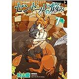 セントールの悩み 7 (リュウコミックス)
