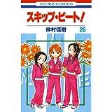 スキップ・ビート! 26 (花とゆめコミックス)