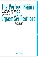 女性が必ずイク体位・オーガズム48手 完全マニュアル (セブンベストBooks) Kindle版